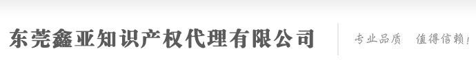 东莞商标注册_代理_流程_费用